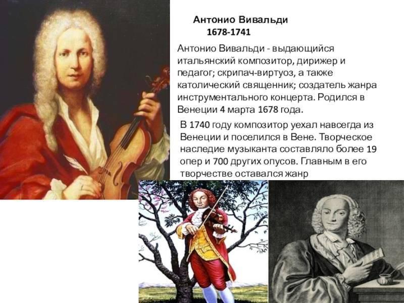 Вивальди антонио - биография, новости, фото, дата рождения, пресс-досье. персоналии глобалмск.ру.