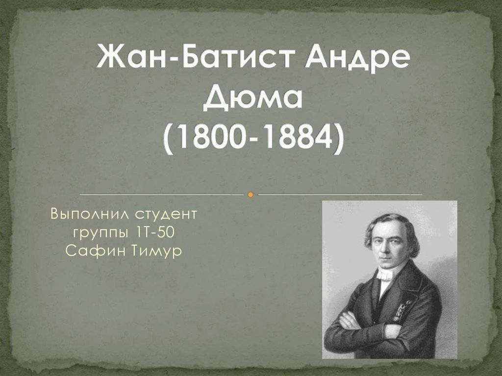 Александр дюма-сын — фото, биография, личная жизнь, причина смерти, книги - 24сми