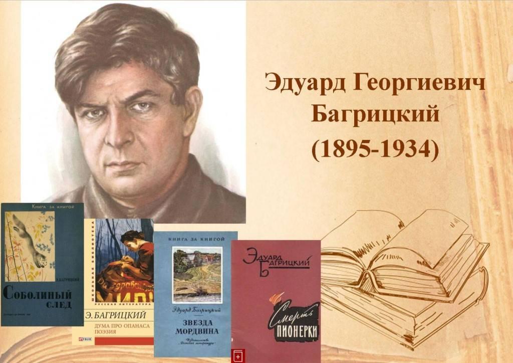 Багрицкий эдуард: биография и семья :: syl.ru
