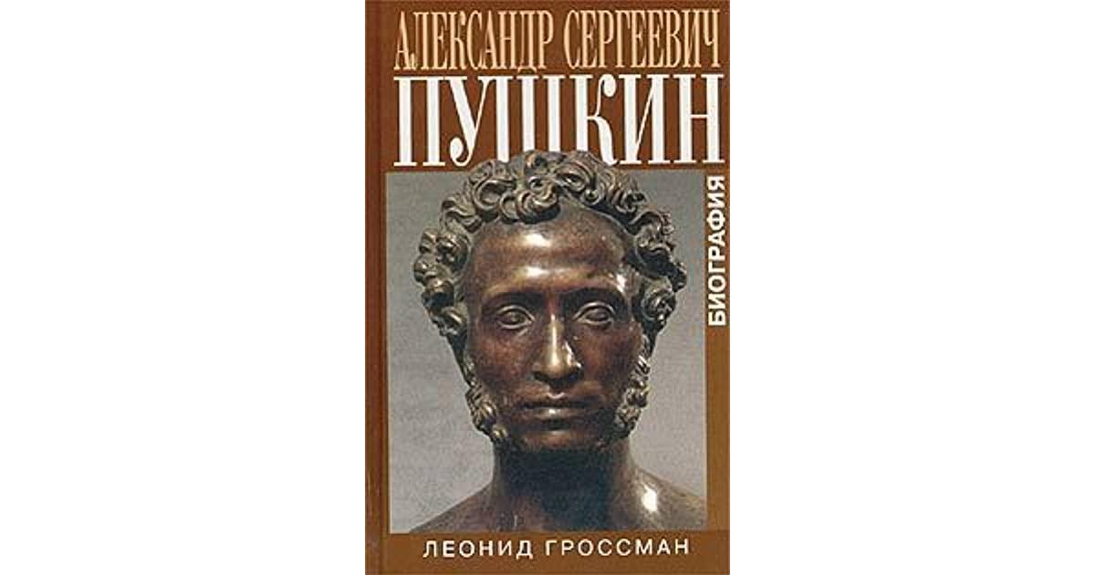 Александр пушкин - биографии знаменитых людей, фото