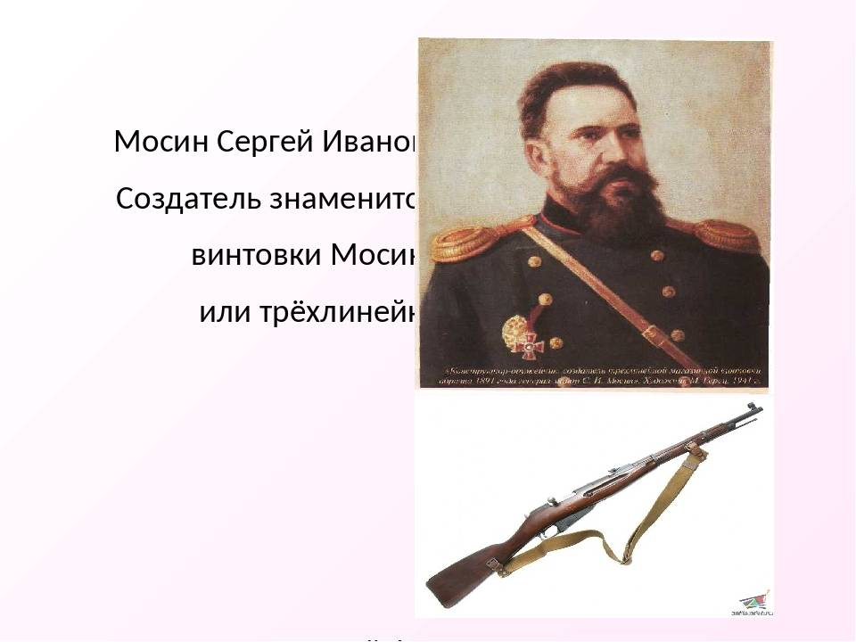 Мосин, сергей иванович - вики