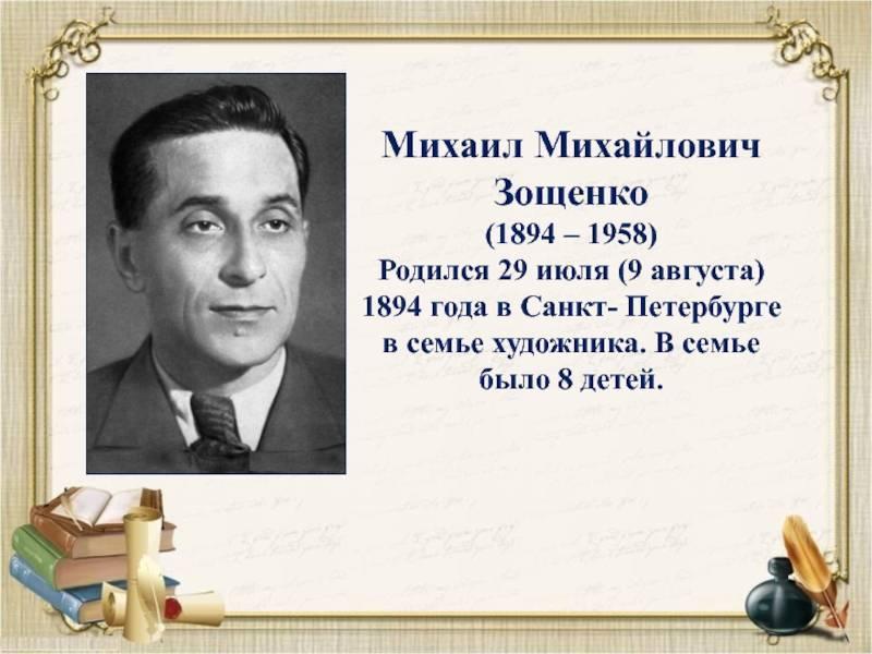 Михаил зощенко — краткая биография писателя