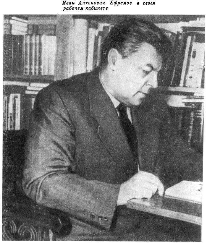 Иван ефремов — краткая биография   краткие биографии