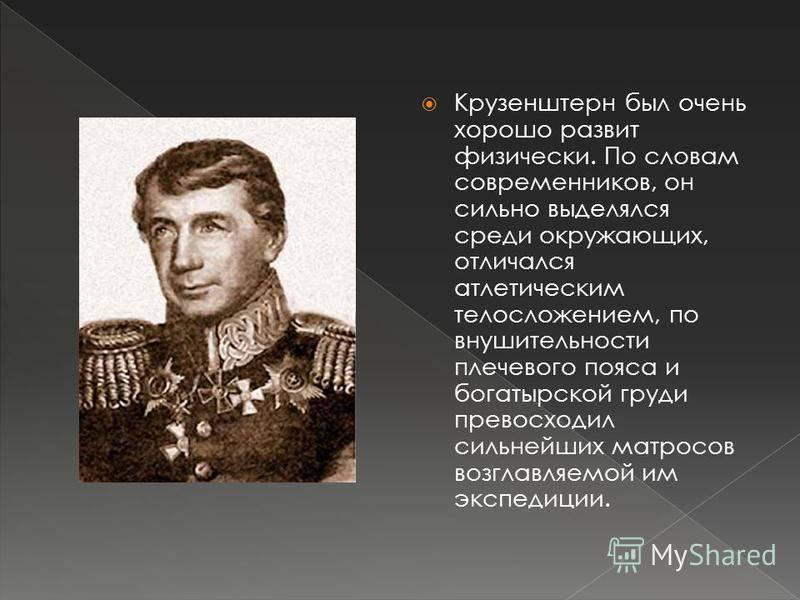 Иван федорович крузенштерн: биография, путешествия и открытия