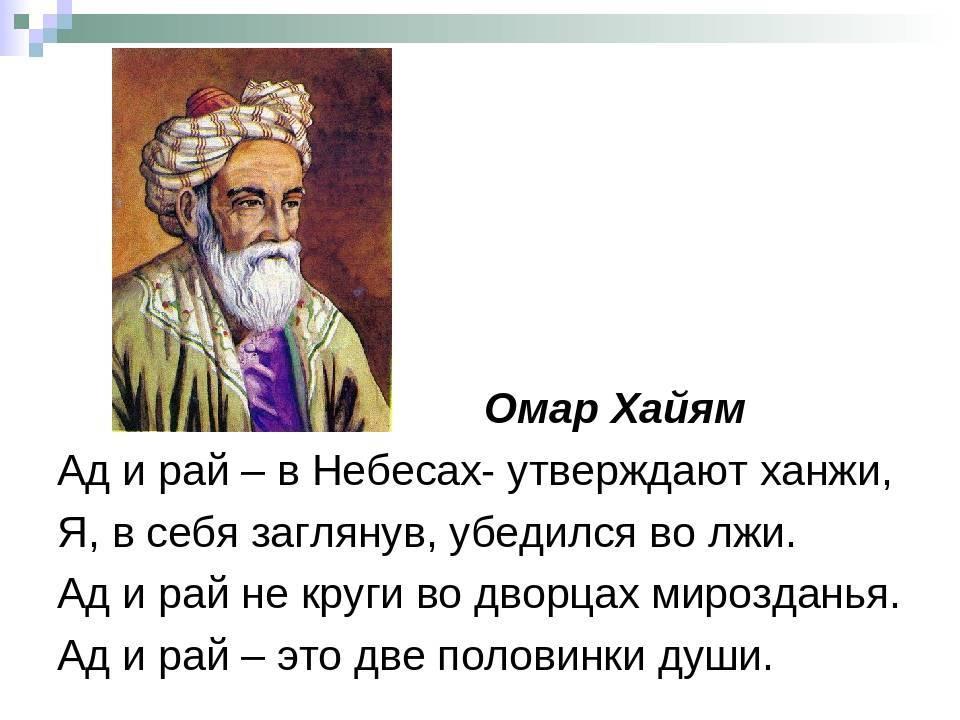 Омар хайям - биография, фото, цитаты, мудрости жизни и книги философа - 24сми