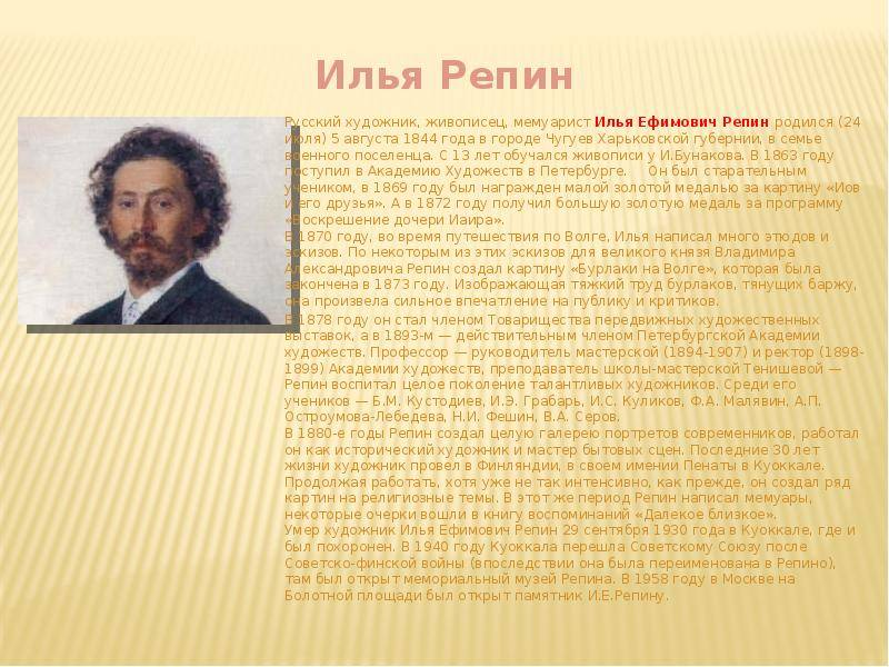 Илья репин - биография, личная жизнь, фото