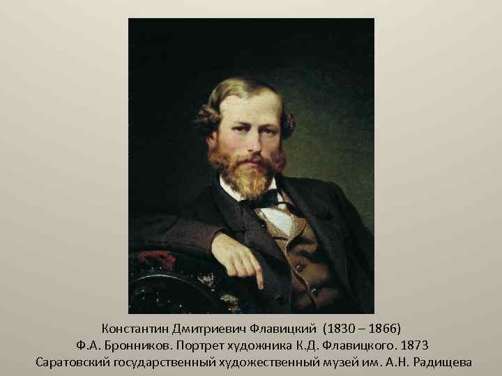 Константин флавицкий