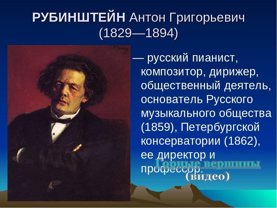 Краткая биография антона рубинштейна