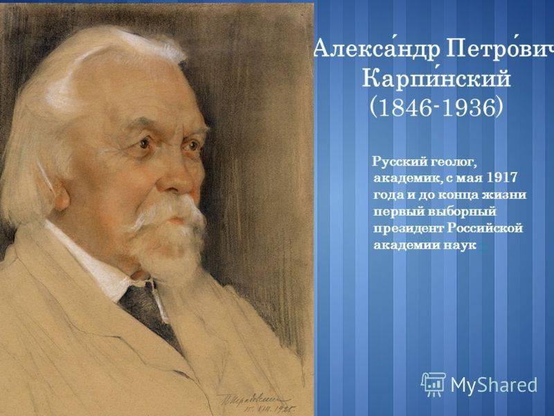 Karpinsky - вики