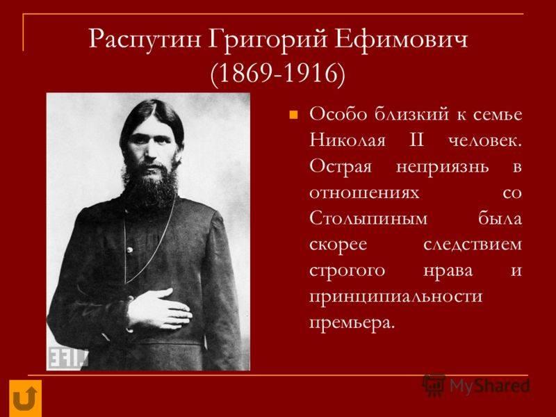 Распутин григорий: «святой черт» россии. биография, интересные факты, жизнь | история