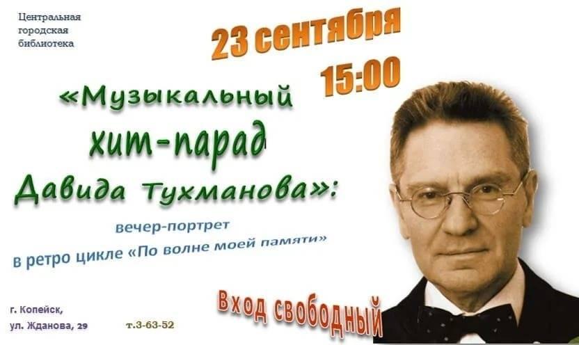 Биография Давида Тухманова