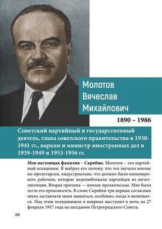 Молотов вячеслав михайлович (краткая биография)