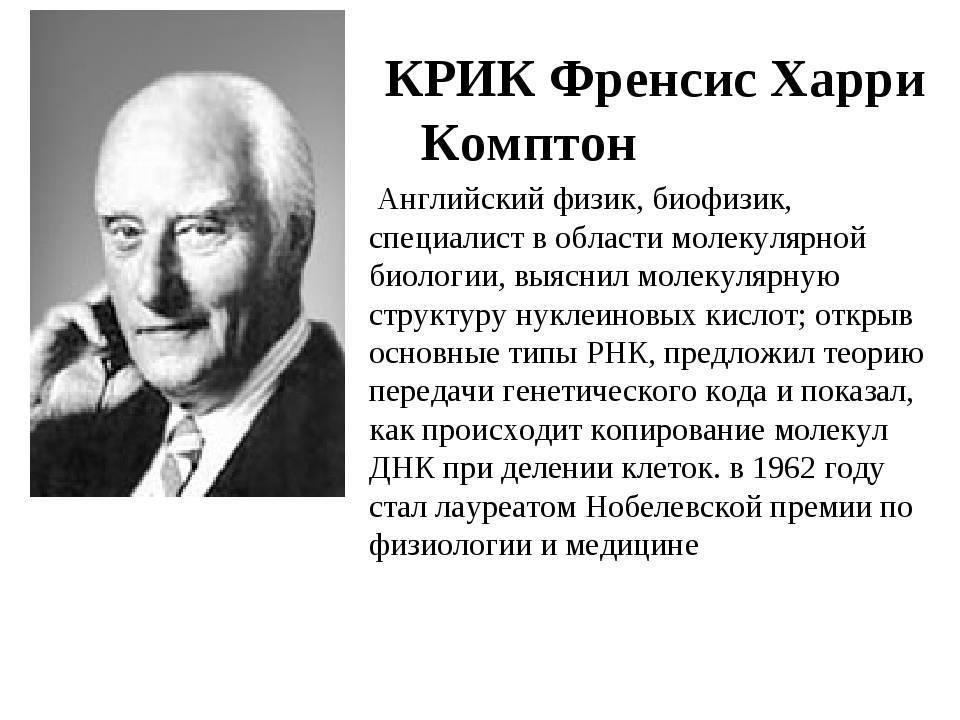 Крик фрэнсис харри комптон. большая советская энциклопедия (кр)