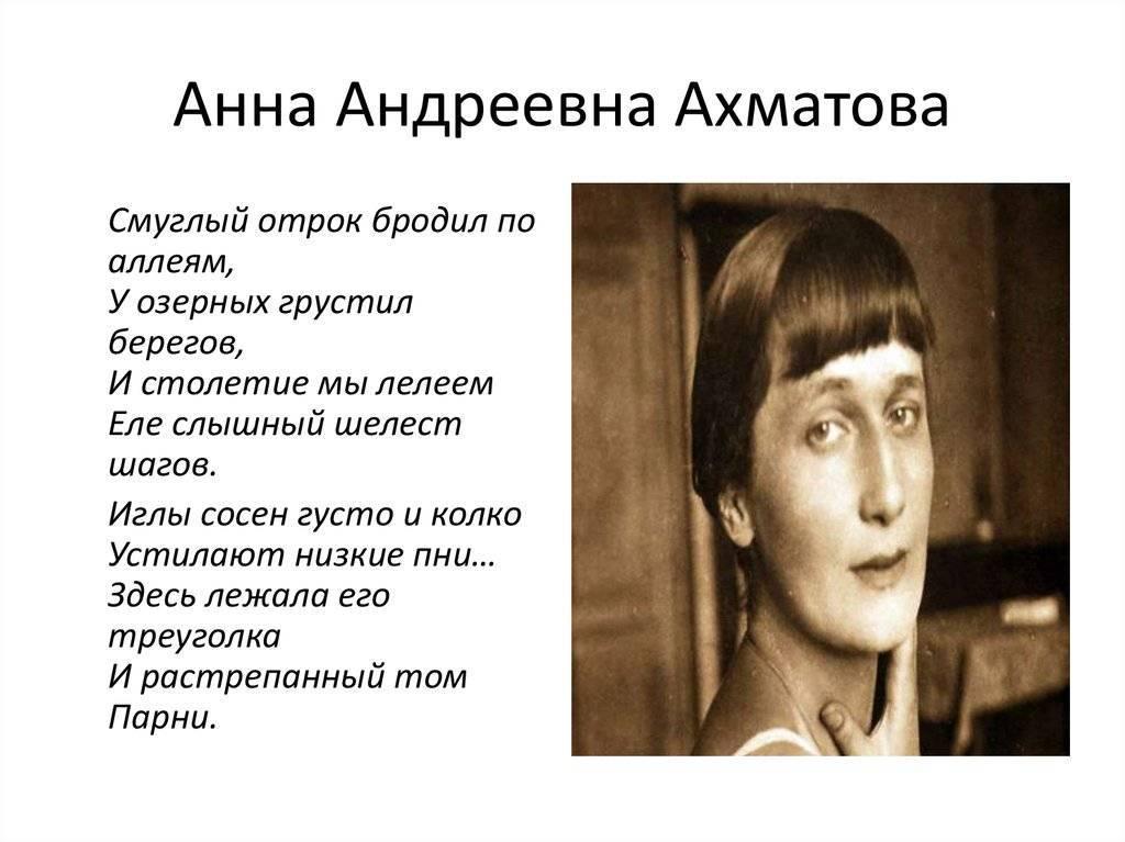 Биография анны ахматовой ✏️– интересные факты из жизни поэтессы – блог stihirus24
