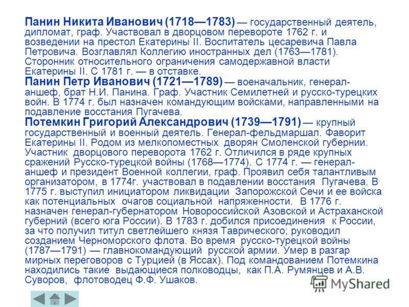Панин, никита петрович — википедия