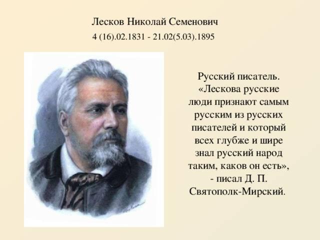 Николай семенович лесков: биография, творчество и личная жизнь :: syl.ru