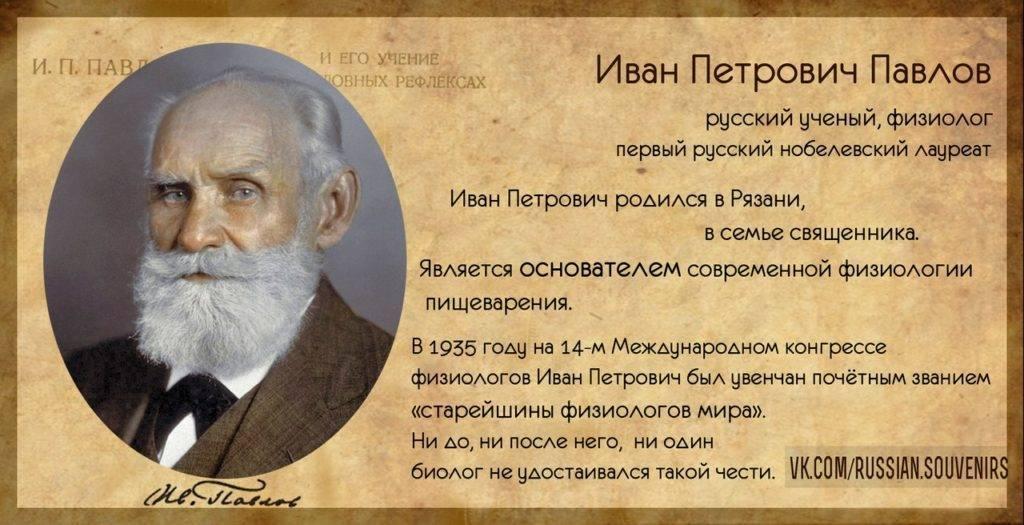 Иван петрович павлов: биография, научная деятельность, коллекционирование ученого, выдающиеся труды.