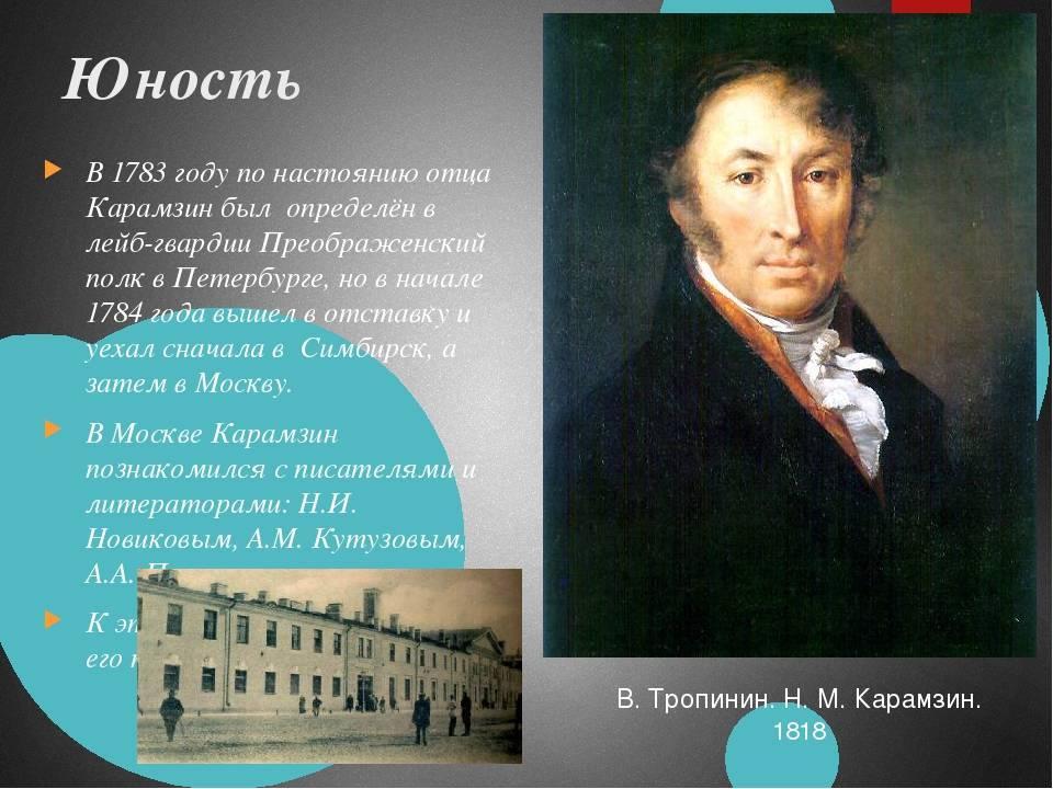 Николай карамзин - биография, факты, фото
