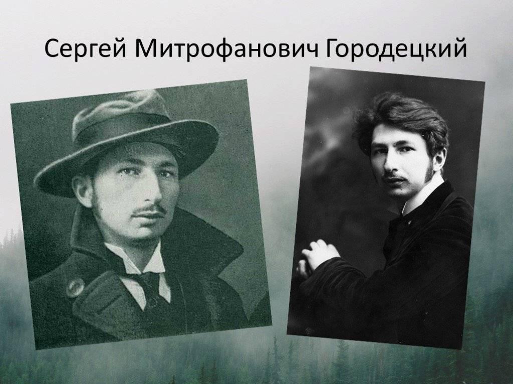 Городецкий, сергей митрофанович биография, творчество, семья