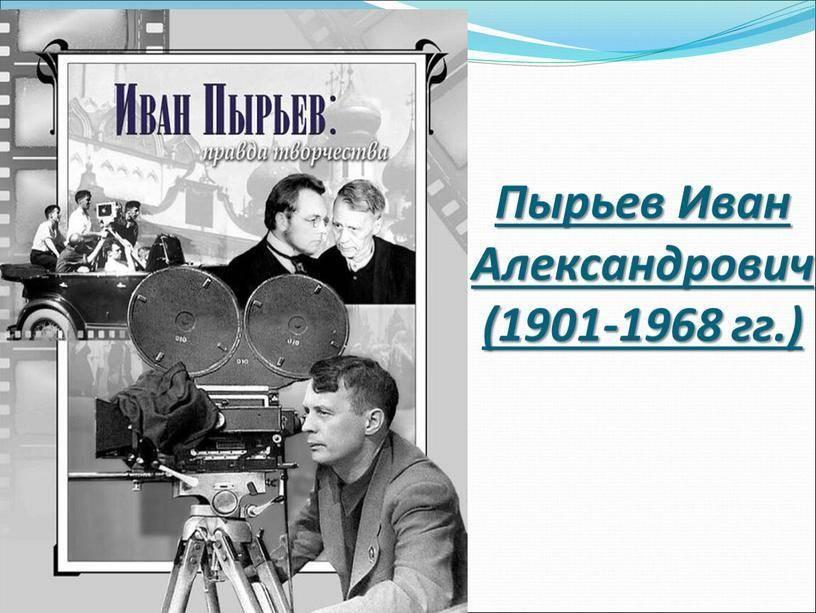 Иван пырьев - биография, информация, личная жизнь, фото, видео