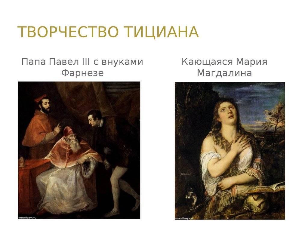 Тициан вечеллио да кадоре: краткая биография, творчество, семья, последние годы жизни, знаменитые работы, портрет, интересные факты