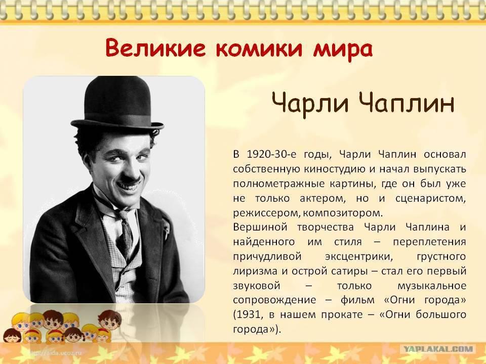 Биография чарли чаплина. интересные факты из жизни, творчество :: syl.ru
