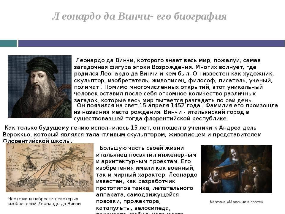 Леонардо да винчи: где родился, чем прославился, интересные факты