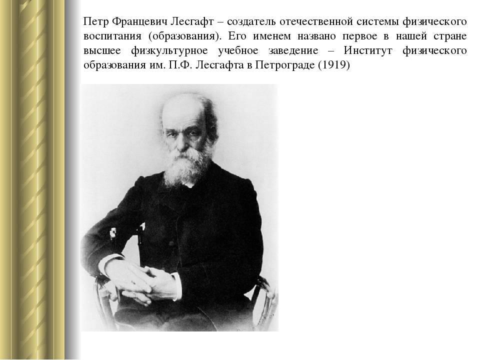 Петр францевич лесгафт – основоположник физического образования