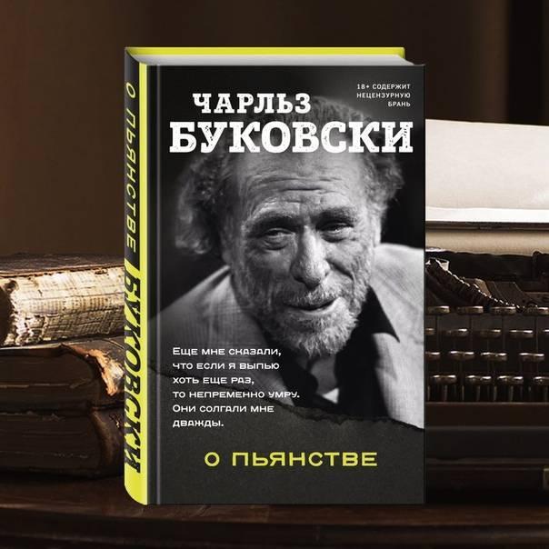 Библиография чарльза буковски — википедия. что такое библиография чарльза буковски