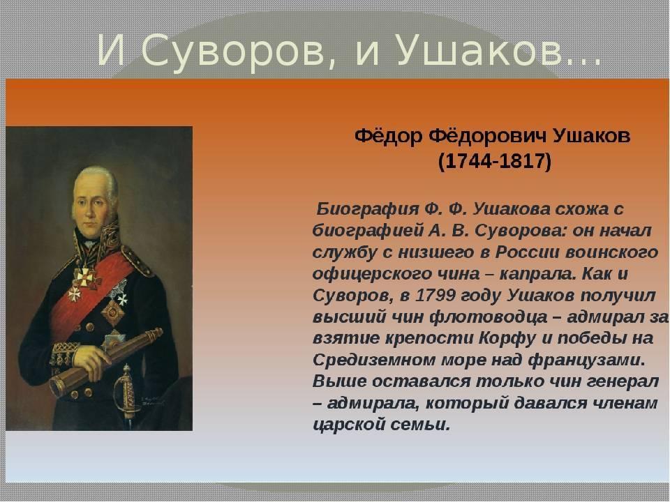 Фёдор ушаков – непобедимый адмирал российского флота