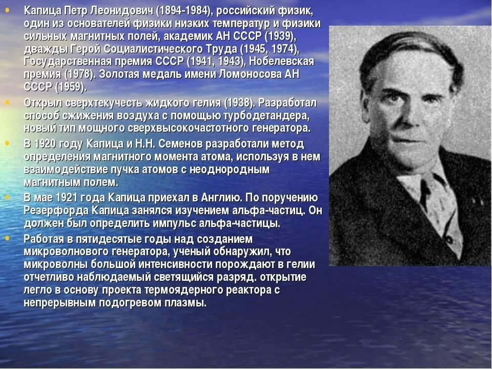 Петр леонидович капица — непревзойденный физик и экспериментатор