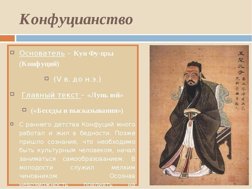 Основные идеи конфуцианства кратко