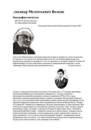 Биография Александра Волкова