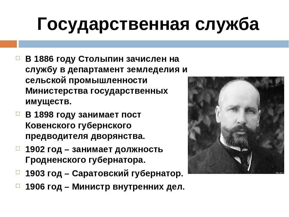 Биография столыпина