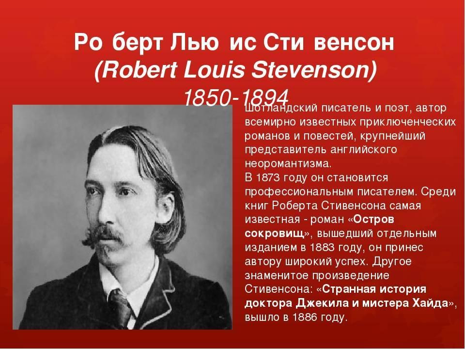 Стивенсон, Роберт Льюис