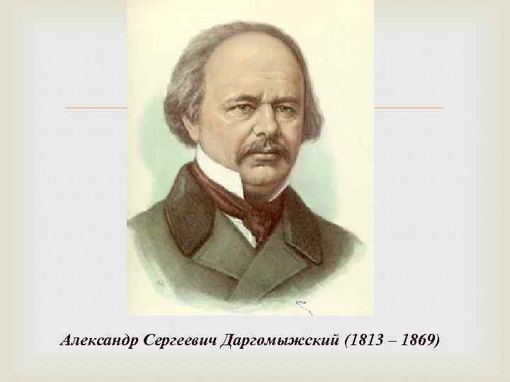 Даргомыжский, александр сергеевич - вики