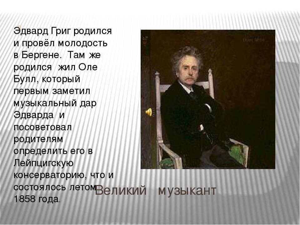 Самые интересные факты о композиторе эдварде григе   vivareit
