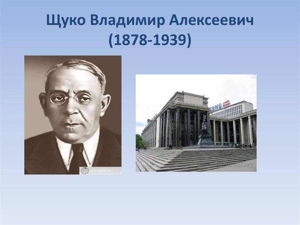 Щуко, владимир алексеевич — википедия. что такое щуко, владимир алексеевич