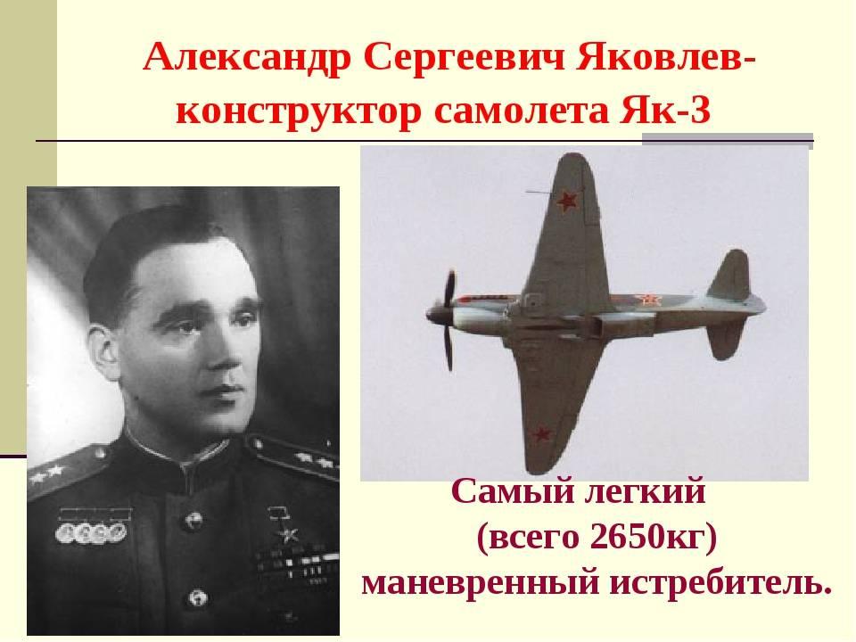 Яковлев александр сергеевич википедия