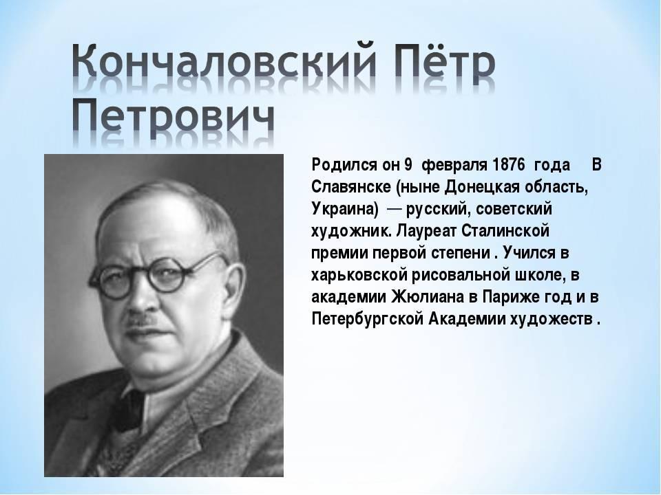 Кончаловский, пётр петрович — википедия. что такое кончаловский, пётр петрович