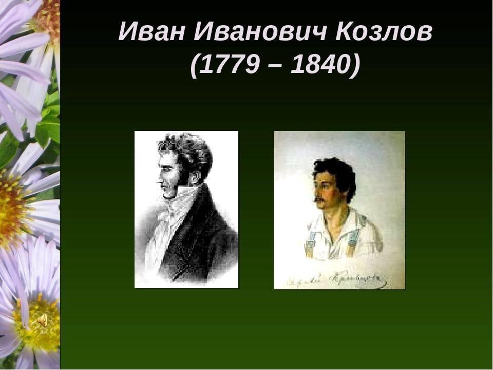 Козлов, иван иванович — википедия
