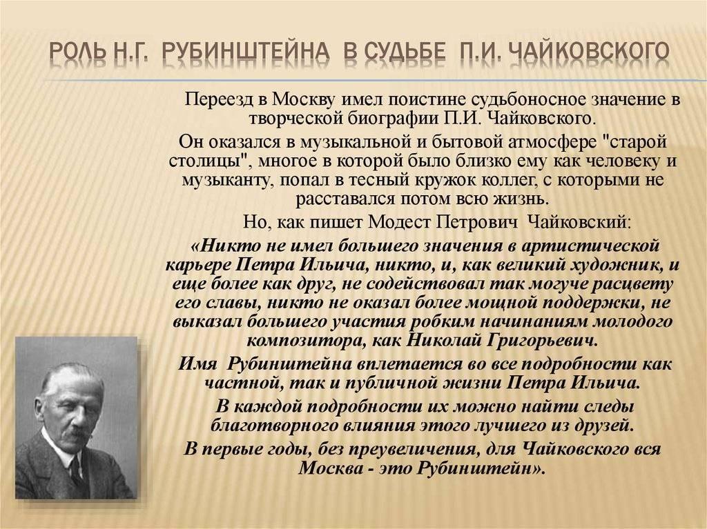 Рубинштейн николай григорьевич википедия