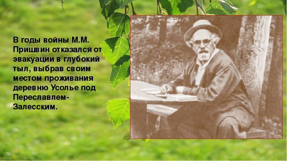 Михаил пришвин - биография, семья, фото