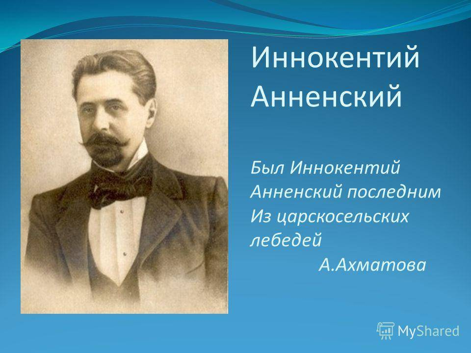 Анненский, иннокентий фёдорович - вики