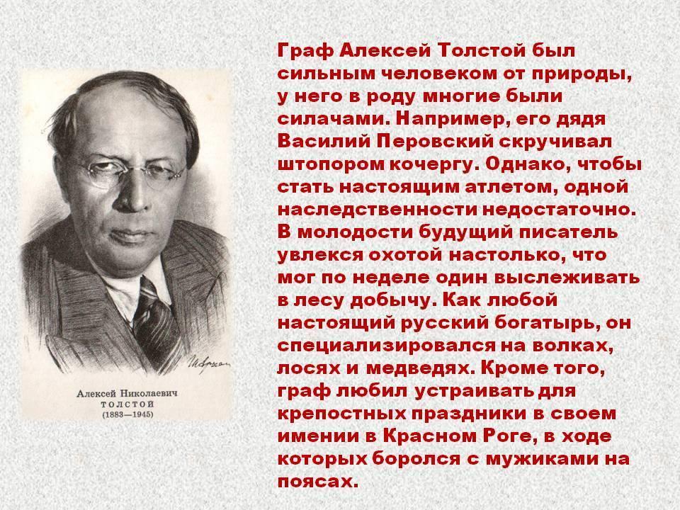 Алексей толстой - биография, информация, личная жизнь, фото, видео