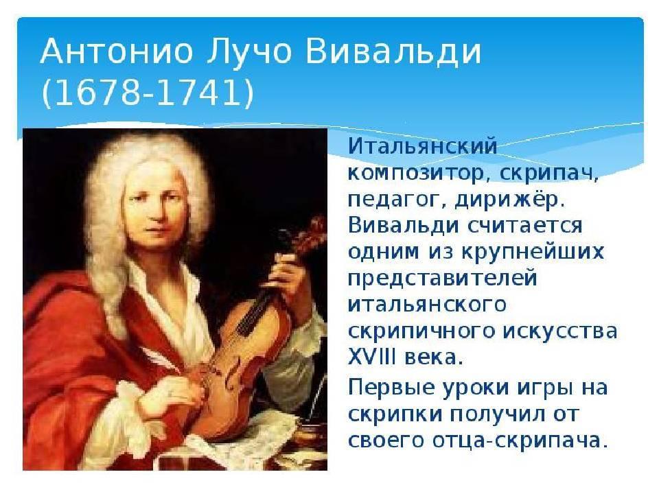 Антонио вивальди: биография, интересные факты, творчество - art music