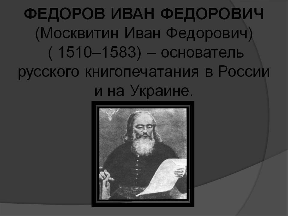Федоров Иван