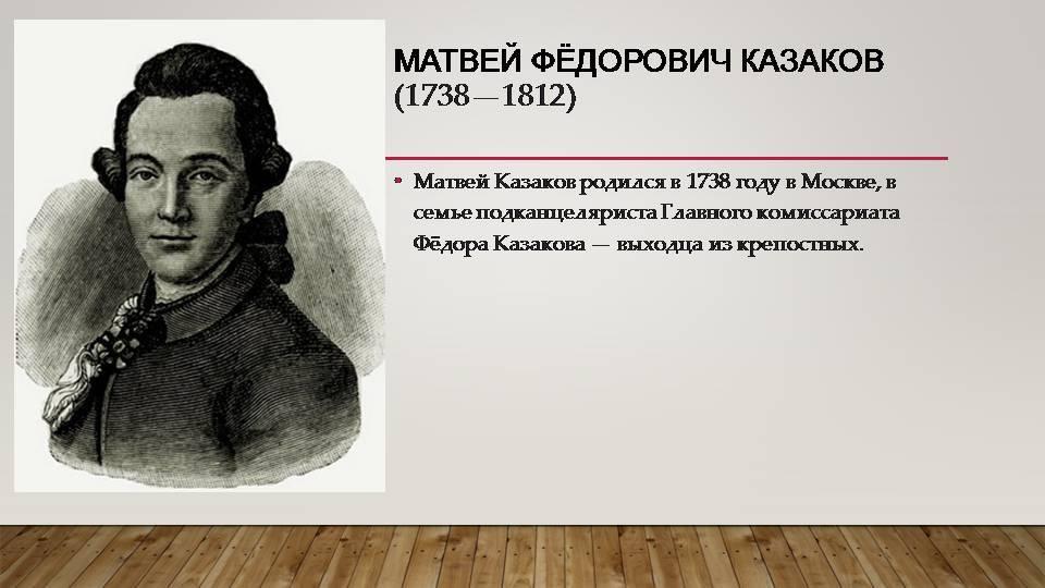 Архитектор казаков матвей федорович: работы