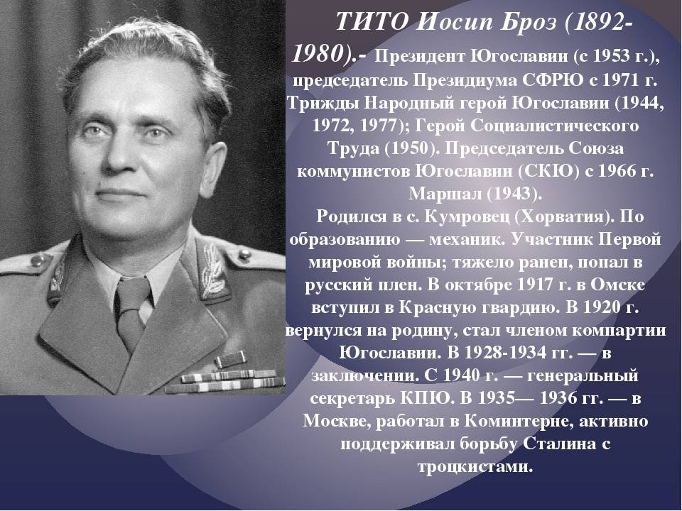 Тито, Иосип Броз