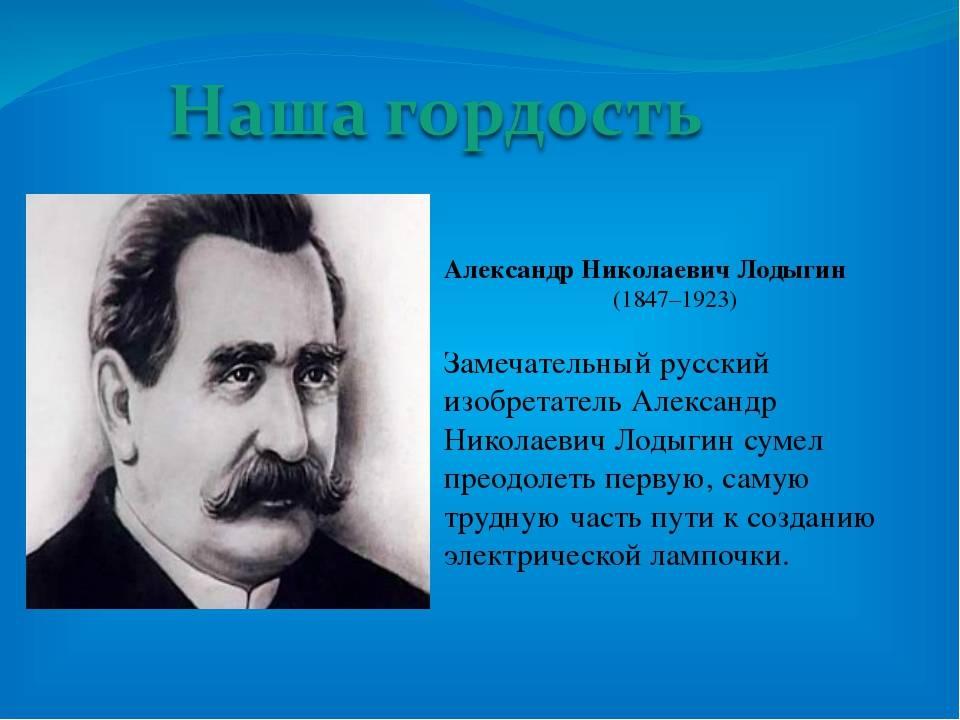 Лодыгин, александр николаевич биография